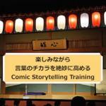 【大阪の落語で自分の当たり前を変えるトレーニング 】
