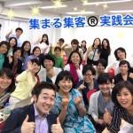 2017年5月度集まる集客®ヒットルート創造実践会開催報告