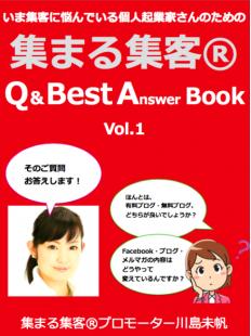 集まる集客®︎ Q&Best Answer Book