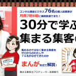 英会話講師 植田奈緒さん34歳からの「30分で学ぶ 集まる集客®」のご感想