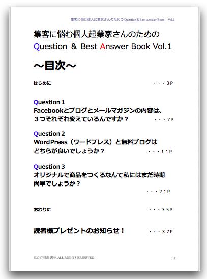 Q&ABook目次