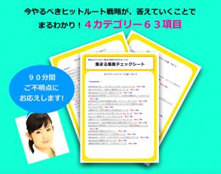 Vol2読者様特典