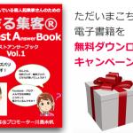 集まる集客®︎ Q&Best Answer Book Vol.1 〜電子書籍無料ダウンロードお申込