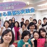 起業仲間が集まる集まる集客実践会
