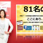 個人起業家さんのお悩みランキングベスト3から厳選!〜伝承したい〜