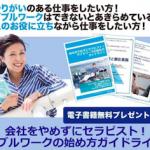天海佳七さんの無料電子書籍会社を辞めずにセラピスト! ダブルワークの始め方ガイドライン