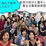 2017年9月度集まる集客®️ヒットコンテンツ創造実践会開催報告