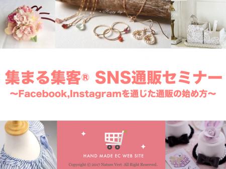 集まる集客®SNS通販セミナー 〜Facebook,Instagramを通じた通販の始め方〜
