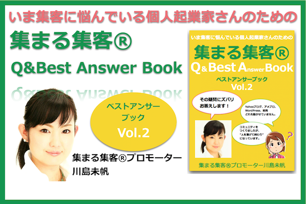 集まる集客®︎ Q&Best Answer Book Vol.2