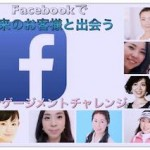 Facebook集客のコツ解説004