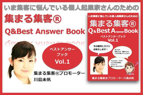 集まる集客®︎ Q&Best Answer Book Vol.1