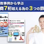山崎昌弘さんの失敗事例に学ぶ! 正しいフォーカス3つの鉄則!!