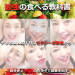 田邊美和さんの疲れないカラダを創る!最強の食べる教科書
