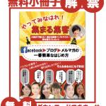 岸本博子さんの大阪弁集まる集客の教科書・電子書籍『やってみなはれ!集まる集客!