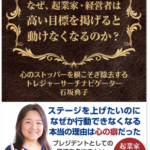 石坂典子さんの無料電子書籍:なぜ、起業家・経営者は 高い目標を掲げると動けなく なるのか?