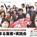 2017年7月度集まる集客®ヒットルート創造実践会開催報告