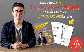 """小藪宗博さんの電子書籍:お客様に選ばれ""""売れる""""ヒットパターンの事例集をプレゼント!"""