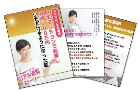 水野志音さんの電子書籍『大手サロンを卒業後、自宅マンションで起業し月商200万円いただけるようになった話』