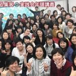 2018年集まる集客®️実践会の年頭講義