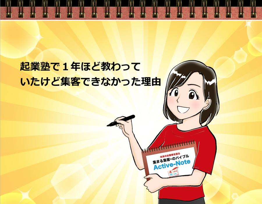 自分が月商で100万円行けるのか自信がないときに読んで欲しい
