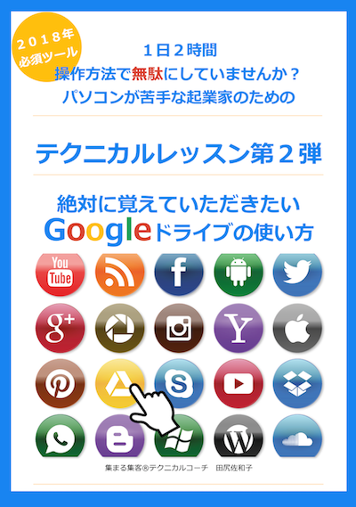 【無料電子書籍】絶対に覚えていただきたいGoogleドライブの使い方
