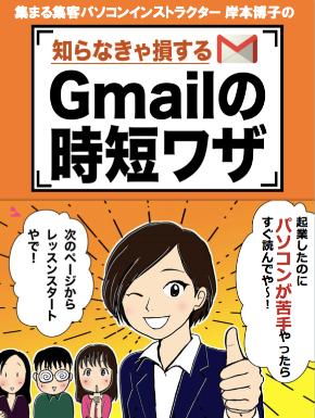 【無料電子書籍】『知らなきゃ損する!Gmailの時短ワザ』
