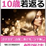 髪質改善美容家の宮崎きみやすさんの無料スマホ電子書籍  「髪は頭皮かみるみる10歳若返る」」