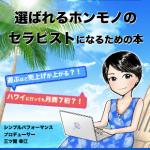 三ツ間ゆきえさんのセラピストの新しい働き方改革!ハワイで遊びながら月商7桁が達成できた!マンガ版事例集!