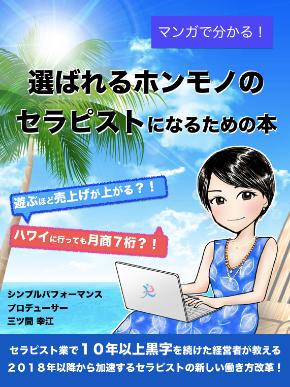 三ツ間幸江さんの電子書籍