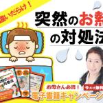 【奥田真紀さんの無料電子書籍】子供のお熱下げるのちょっと待った! 間違いだらけ! 「突然のお熱!の対処法」