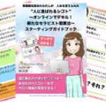葉山エミさんの新しいセラピスト開業法スターティングブック