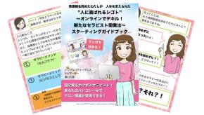 女性起業家葉山江美さんの電子書籍