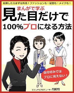 【無料電子書籍】まんがで学ぶ『見た目だけで100%プロになる方法』