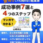 山崎昌弘さんのまんが電子書籍【高単価なのに売れる起業家 安売りしても売れない起業家 成功事例7選と 4つのステップ】
