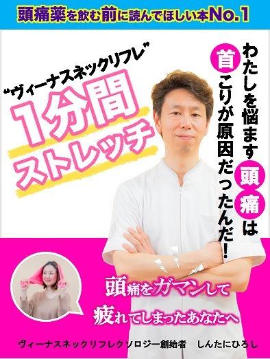 【無料電子書籍】頭痛薬を飲む前に読んでほしい本NO.1