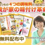 木村万紀子さんの電子書籍:料理本著者が教える毎日ゴハンがプロの味に変わる料理術