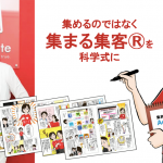 「30分で学ぶ集まる集客®」〜電子書籍無料ダウンロード
