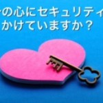 三ツ間幸枝さん:メンタルプロテクションスキルを大公開!