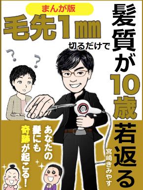 サロン起業家宮崎公靖さんのまんが電子書籍『毛先1ミリ切るだけで髪質が10歳若返る!』