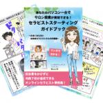 葉山江美さん:メンタルプロテクションスキルを大公開!