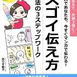 ありす智子さんの無料電子書籍『これであなたも、 今すぐマンガで伝わる! 『スゴイ伝え方』 魔法の3ステップワーク』