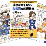 田邊美和さん『月商300万円を稼ぐ 元アイドル主婦が教える 料理を教えない 非常識な料理教室の始め方』