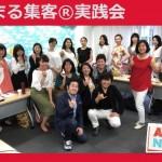 2018年6月19日 集まる集客®️実践会開催報告