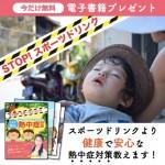 奥田真紀さんの電子書籍ーホメオパシーの観点から熱中症対策を教えます!