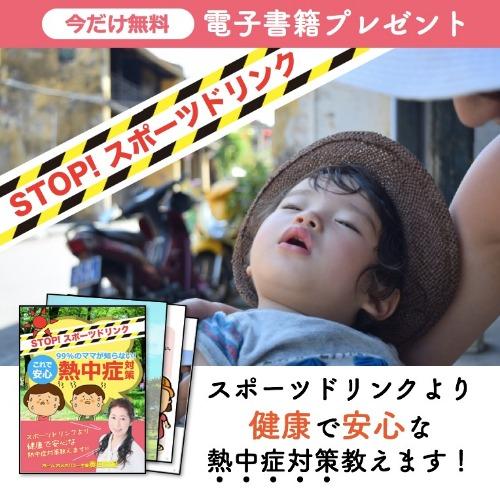 女性起業家奥田真紀さんの電子書籍