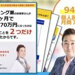 縫部祐子さんがひと月で月商170万円に変わった2つの理由とは?