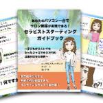 葉山江美さんのセラピスト起業の成果事例