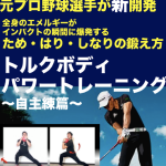【無料電子書籍】ドラ2の元プロ野球投手がゴルファー向けに新開発トルクボディパワートレーニング〜自主トレ篇〜