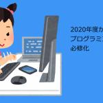 なぜ2020年度から小学校でプログラミング教育が必修化されるのか?