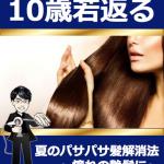 無料電子書籍「夏のパサパサ髪解消法〜憧れの艶髪に〜」